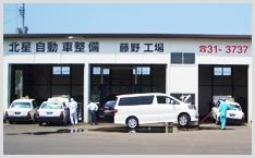 自社の整備工場
