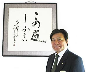 代表取締役山下清司
