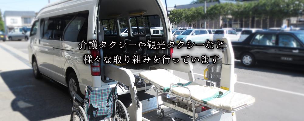 青森県弘前市北星交通株式会